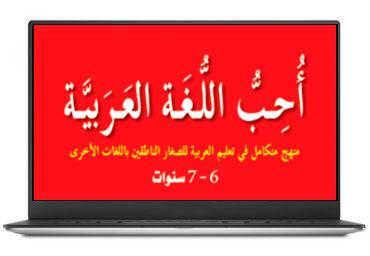 I Love Arabic Series